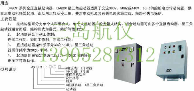 供应产品 船舶电器 磁力启动器  内容详细/ 产品名称: 产品简介: 详细